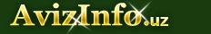 Карта сайта AvizInfo.uz - Бесплатные объявления мебель и комфорт,Денау, продам, продажа, купить, куплю мебель и комфорт в Денау